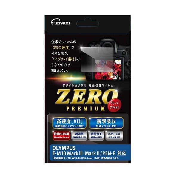 エツミ 液晶保護フィルム ガラス硬度の割れないシートZERO PREMIUM OLYMPUS E-PL9 E-M10Mk E-M10Mk PEN-F対応VE-7537 VE-7537 代引不可