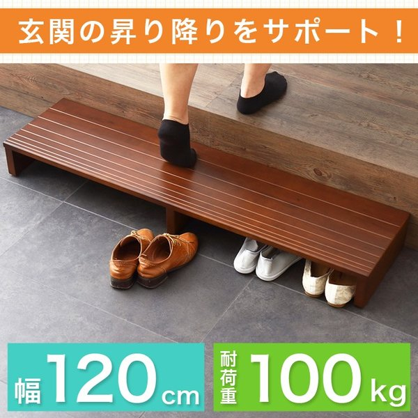 玄関台 幅120cm 玄関 台 踏み台 ステップ 木製 玄関ステップ 段差 軽減 靴 昇降台 足場 補助具 完成品 おしゃれ 立ち上がり 高齢者