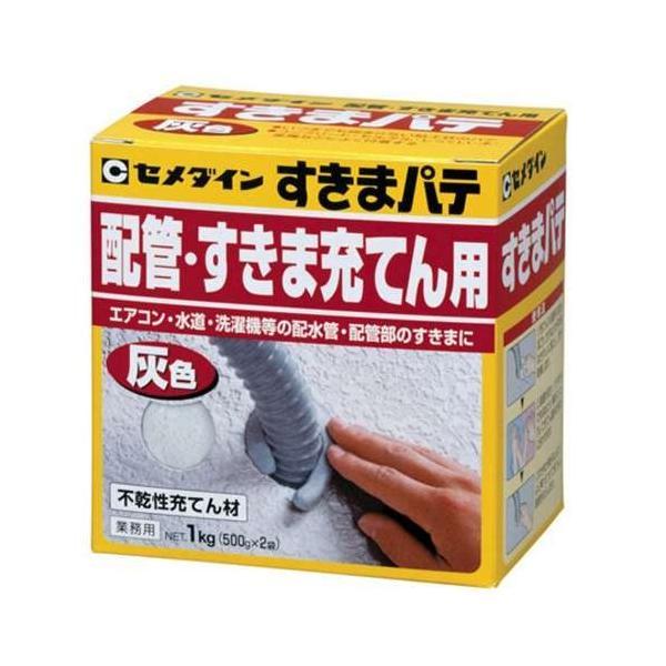 セメダイン すきまパテ 灰 業務用 HC-160 1kg