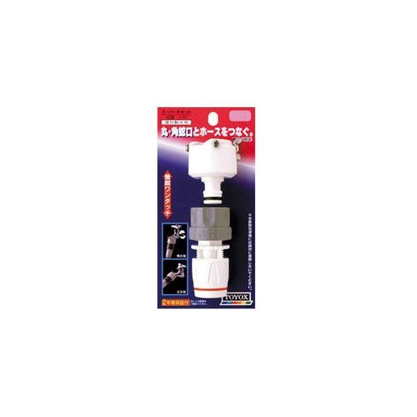 TOYOX・スーパーカセット・J-10 園芸機器:散水・ホースリール:散水パーツ