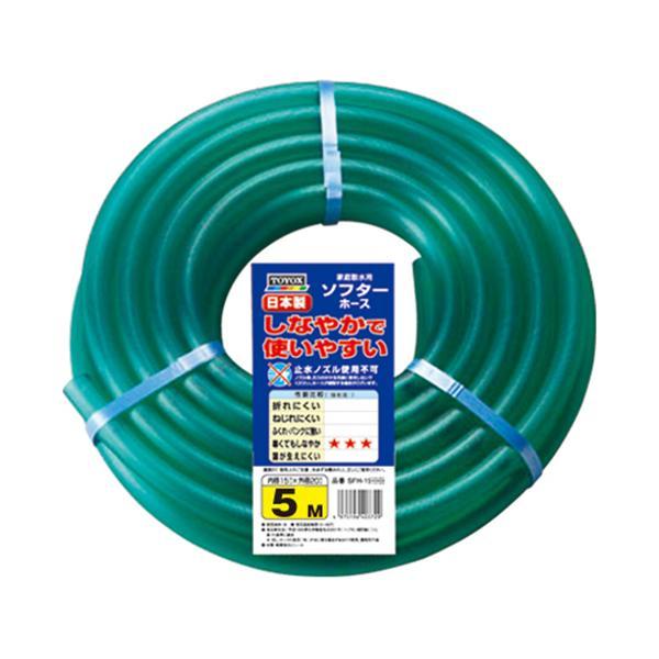TOYOX・ソフターホース‐5M・SFH-1505G 園芸機器:散水・ホースリール:散水カットホース