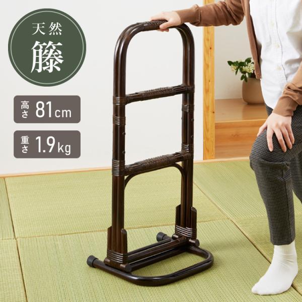 天然籐らくらく立ち上がり手すり 立ち上がり サポート 補助 介護 膝 コの字型 グラつかない ラバーキャップ すべり防止 お年寄り 代引不可