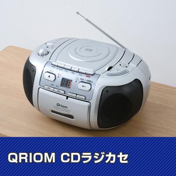 CDラジカセ ラジオ 録音 カセットテープ ラジオレコーダー カセットレコーダー キュリオム 代引不可