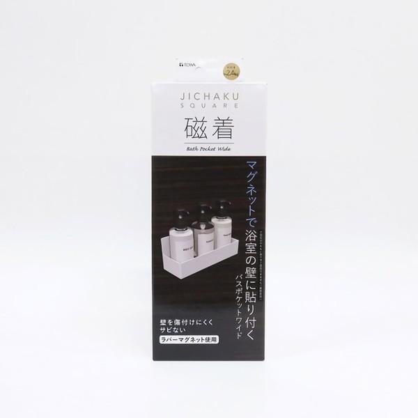 東和産業 磁着SQ マグネットバスポケットワイド