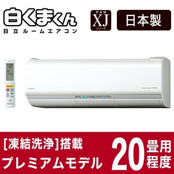 日立 エアコン 白くまくん XJシリーズ RAS-XJ63H2 おもに20畳 単相200V 設置工事不可 代引不可