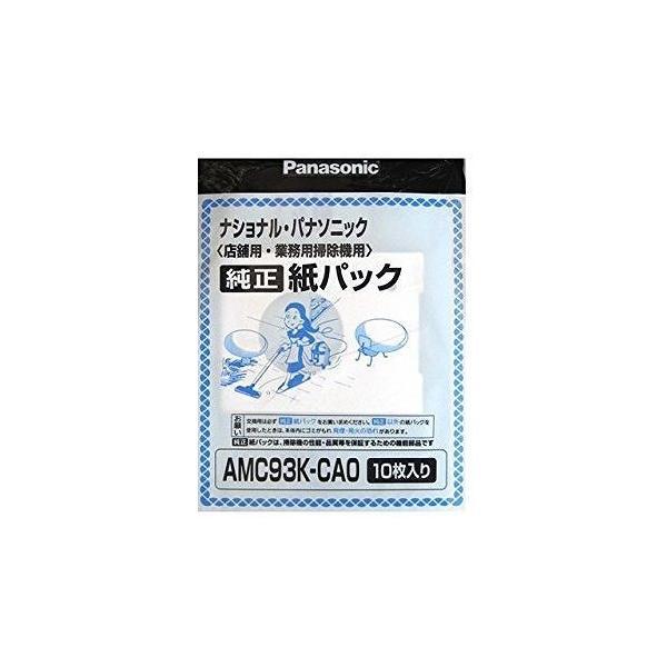 パナソニック 店舗・業務用掃除機 紙パック 10枚入 交換用 AMC93K-CA0