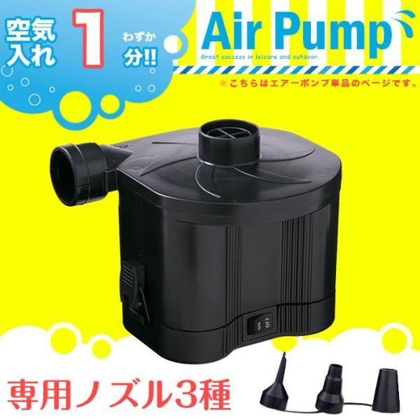 エアーポンプ 電池式 空気 プール 電動エアーポンプ 電動 ポンプ 空気入れ 電動ポンプ 家庭用 簡単 アウトドア 代引不可