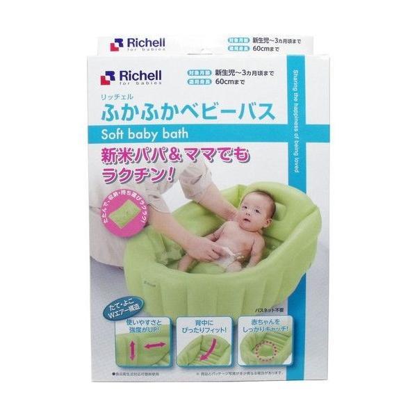 リッチェル ふかふかベビーバスW グリーン 対象年齢:新生児~3カ月頃まで