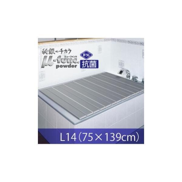 Ag 銀イオン 折りたたみ風呂ふた L14(75×140用) 個装 抗菌 代引不可