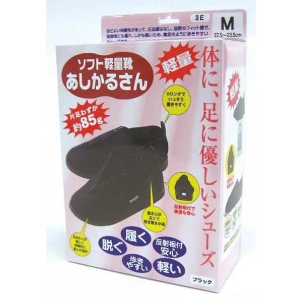 ソフト軽量靴あしかるさんブラックLL/36点入り(代引き不可)