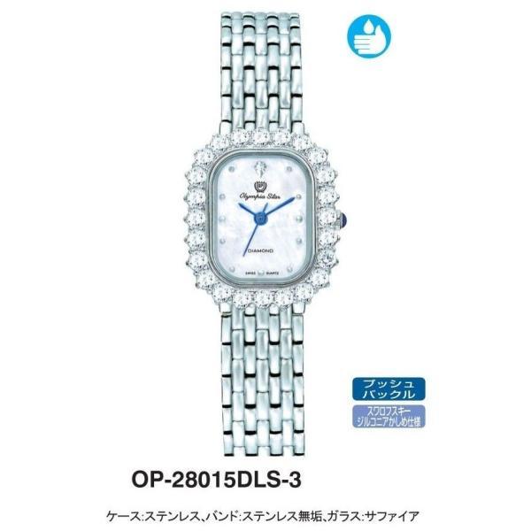 【OPYMPIA STAR】オリンピアスター レディース腕時計 OP-28015DLS-3 アナログ表示 スイス製ム−ブ 3気圧/1点入り(代引き不可)