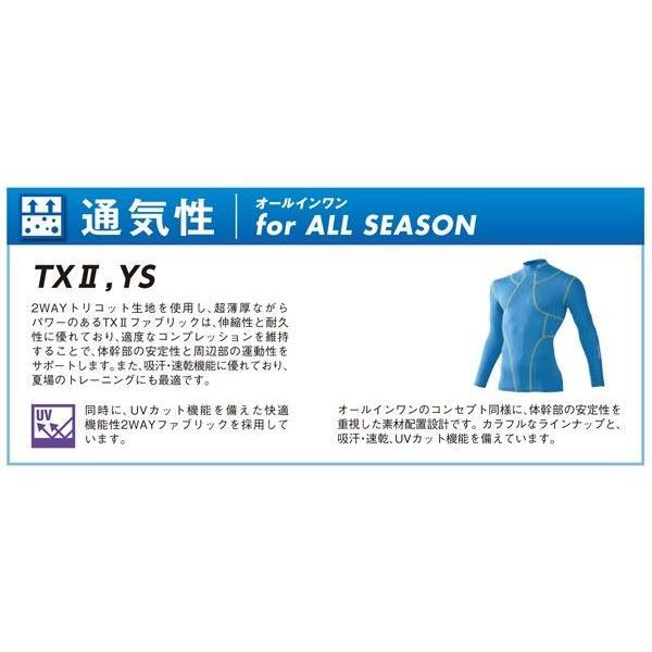 皮膚感覚 YS オールインワン ロングスリーブシャツ [男女兼用]  #400761 (日本製) ブルー(LLサイズ)/12点入り(代引き不可)