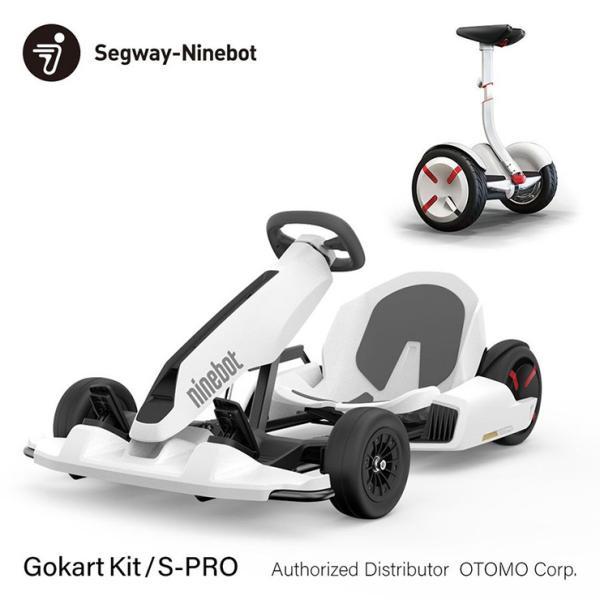 ナインボット Ninebot GO KART ゴーカートキット S-Pro対応 セグウェイ 四輪 ドリフト 代引不可