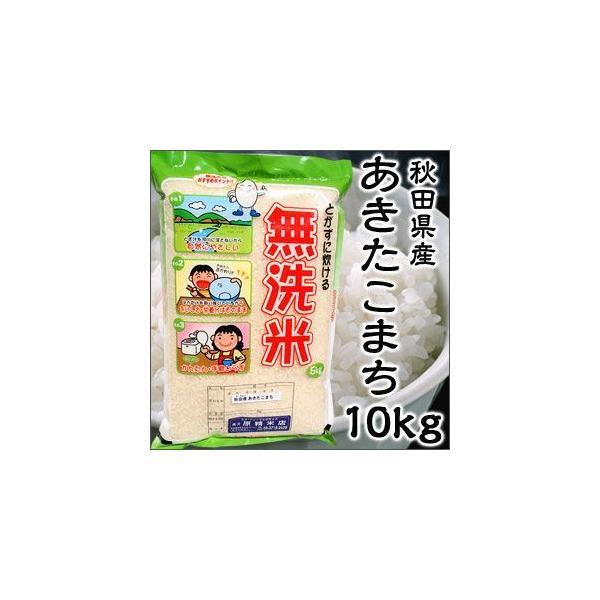 令和2年度産 秋田県産 あきたこまち BG精米製法 無洗米 10kg 特別栽培米 新米