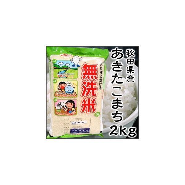 令和3年度産 秋田県産 あきたこまち BG精米製法 無洗米 2kg 特別栽培米 新米