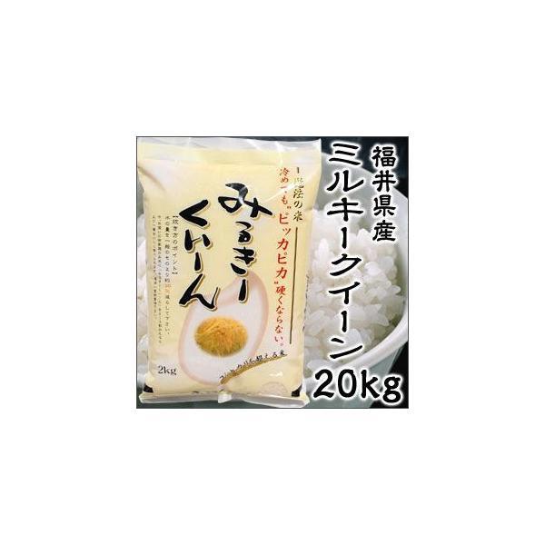 令和2年度産 福井県産 ミルキークイーン 20kg 特別栽培米 新米