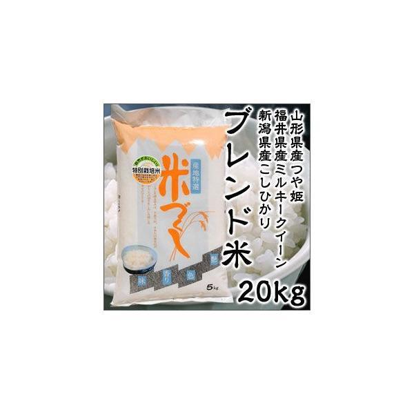令和2年度産 山形県産 つや姫 40% 福井県産 ミルキークイーン 30% 新潟県産 こしひかり 30% ブレンド米 20kg 特別栽培米 新米