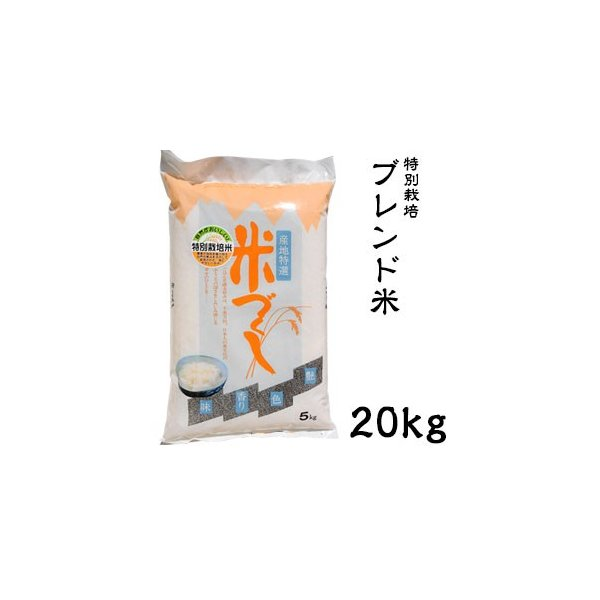 令和2年度産 山形県産 つや姫 40% 福井県産 ミルキークイーン 30% 茨城県産 こしひかり 30% ブレンド米 20kg 特別栽培米 新米