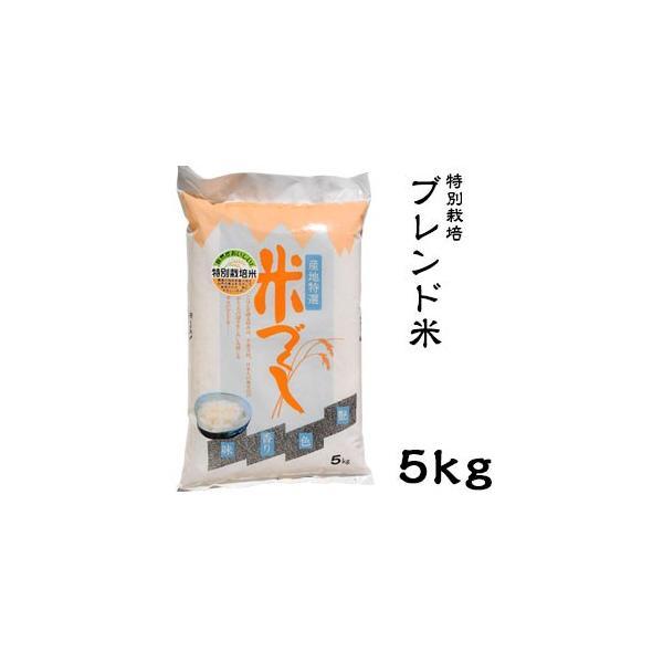 令和2年度産 山形県産 つや姫 40% 福井県産 ミルキークイーン 30% 茨城県産 こしひかり 30% ブレンド米 5kg 特別栽培米 新米