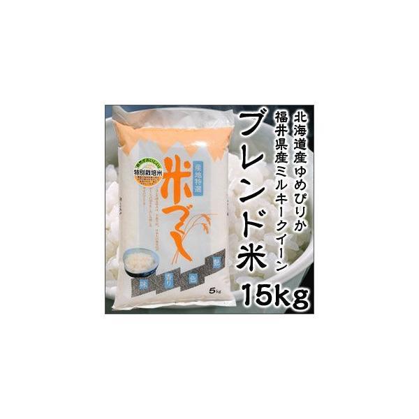 令和2年度産 北海道産 ゆめぴりか 60% 福井県産 ミルキークイーン 40% ブレンド米 15kg 特別栽培米 新米