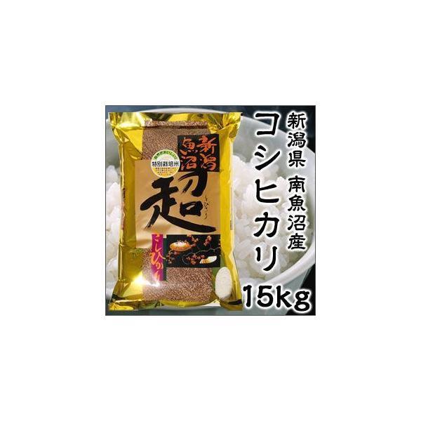 特Aランク 令和2年度産 新潟県 南魚沼産 コシヒカリ 超米 とびきりまい 15kg 特別栽培米 新米