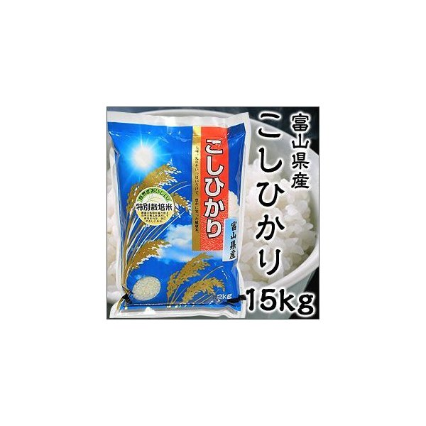 Aランク 令和3年度産 富山県産 こしひかり 15kg 特別栽培米 新米