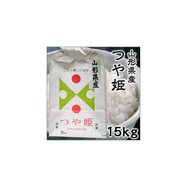 令和3年度産 山形県産 つや姫 15kg 特別栽培米 新米