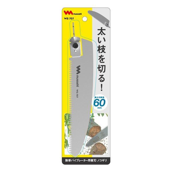ムサシ 除草バイブレーター ノコギリ WE-700 ・充電式 除草バイブレーター WE-750 専用替刃 代引不可