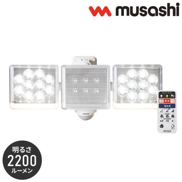 LED センサーライト 防犯 RITEX ライテックス LED-AC2030 リモコン付 ムサシ コンセント式 12W×2灯 フリーアーム式 2200ルーメン 代引不可
