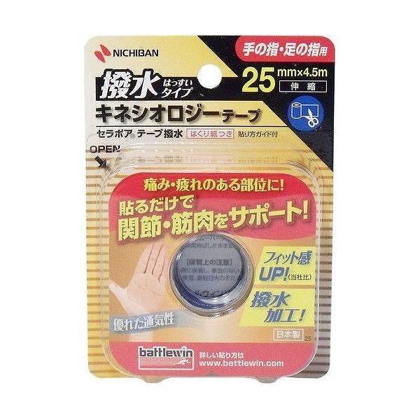 バトルウィン セラポアテープ撥水 25mm×4.5m SEHA25F 衛生医療 テーピング キネシオテープ 伸縮性テープ ニチバン