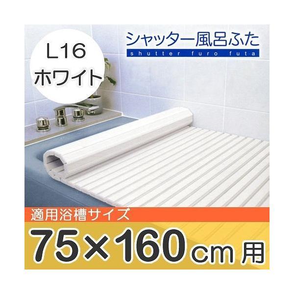 東プレ シャッター風呂ふた L-16 ホワイト W 代引不可