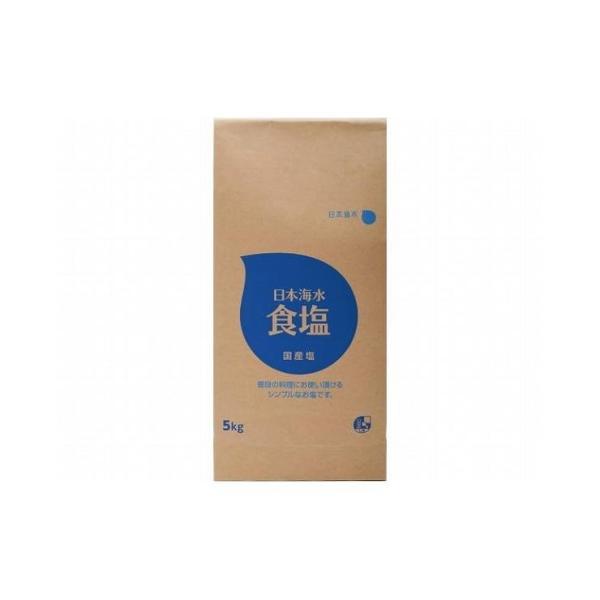 まとめ買い 日本海水 食塩 5Kg x4個セット 食品 業務用 大量 まとめ セット セット売り 代引不可