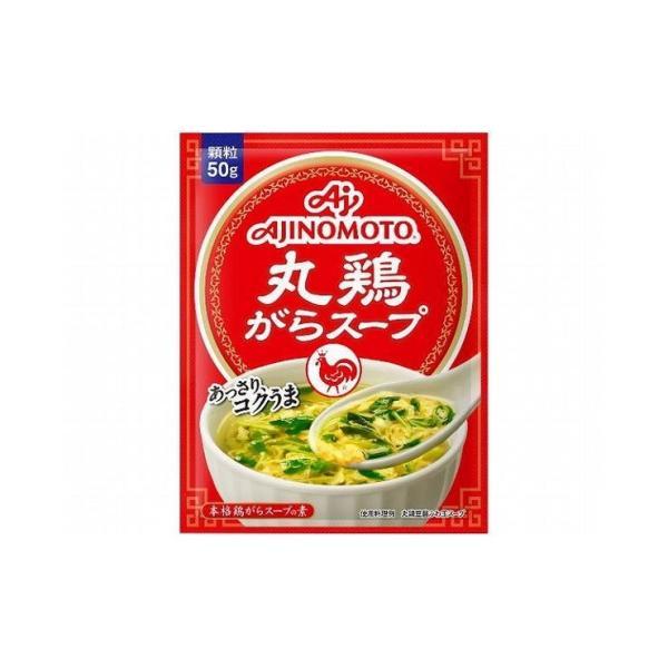 まとめ買い 味の素 丸鶏がらスープ 袋 50g x20個セット 食品 業務用 大量 まとめ セット セット売り 代引不可