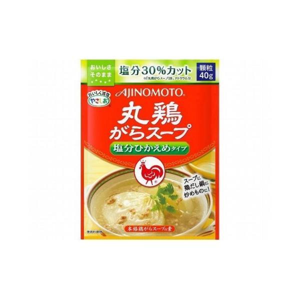 まとめ買い 味の素 丸鶏がらスープ 塩分ひかえめ 袋 40g x20個セット 食品 業務用 大量 まとめ セット セット売り 代引不可