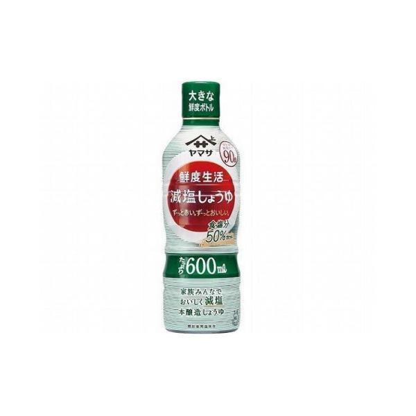 まとめ買い ヤマサ 鮮度生活 減塩しょうゆ鮮度ボトル 600ml x12個セット まとめ セット まとめ販売 セット販売 業務用 代引不可