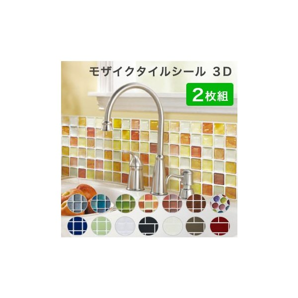 モザイクタイル シール 2枚組 3D DIY 耐熱3Dシール 防水 保護 耐熱 洗面所 リメイクシート シール ウォールステッカー  送料無料