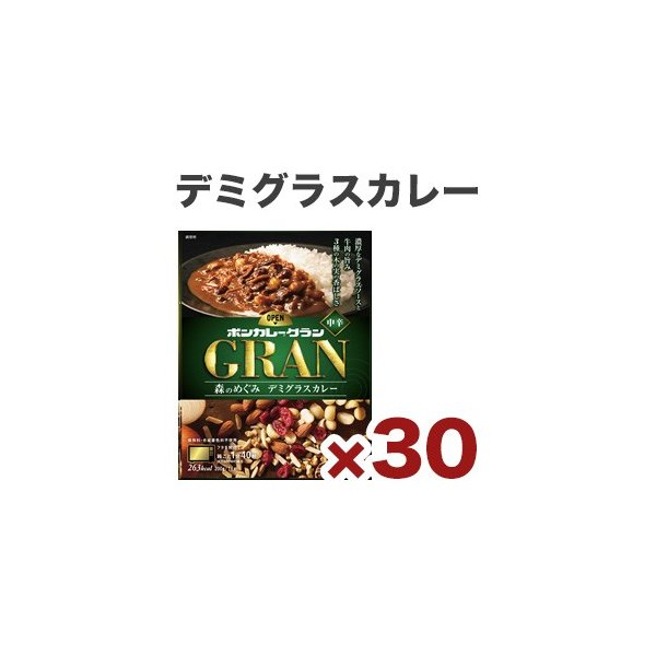 ケース販売 大塚食品 ボンカレーグラン 森のめぐみ デミグラスカレー 200g 30個 食品 カレールー レトルトカレー 辛口 箱買い ケース売り