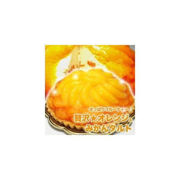 さっぱりフルーティー 贅沢 オレンジ&みかんタルト冷凍便