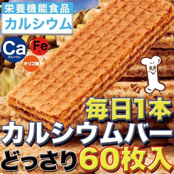 巷のスーパーやコンビニでは買えない 毎日1本カルシウムバー60枚 ウエハース カルシウム 健康食品 代引不可