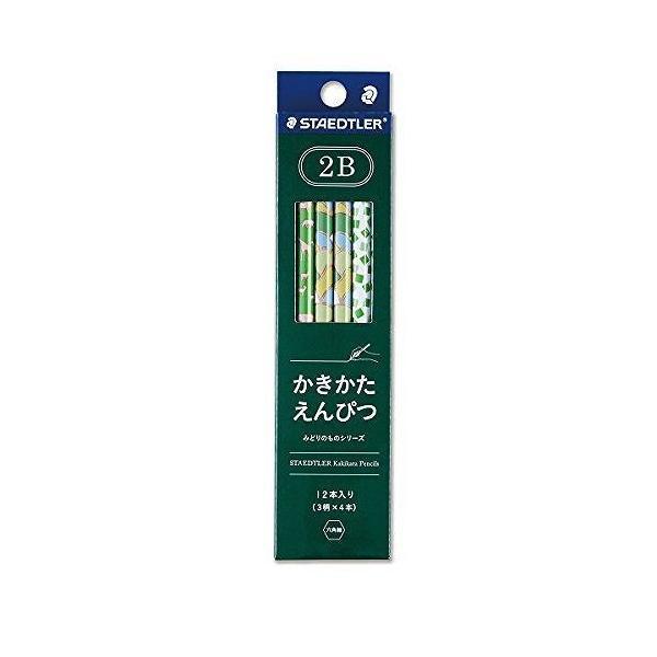 ステッドラー 鉛筆 かきかたえんぴつ みどりのものシリーズ 2B 3柄 12本 130722BC12