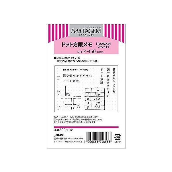 日本能率協会 リフィル ドット方眼メモ 100枚 P450