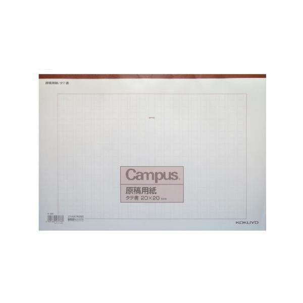 コクヨ キャンパス 原稿用紙 縦書 B4 字詰20x20 50枚 罫色茶 ケ-60