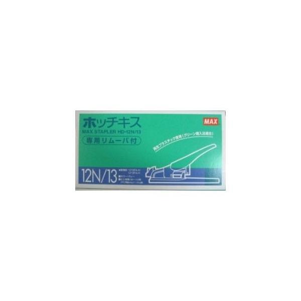 マックス ホッチキス大型 HD−12N/13