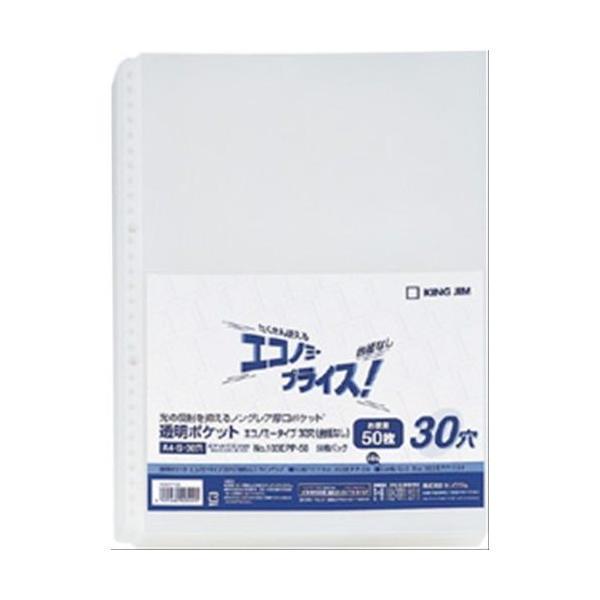 キング 透明ポケット エコノミー 103EPP-50
