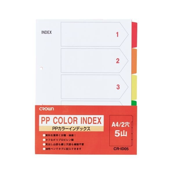 (業務用セット) PPカラーインデックス 1組入 A4判タテ型(2穴) CR-ID-05 〔×10セット〕