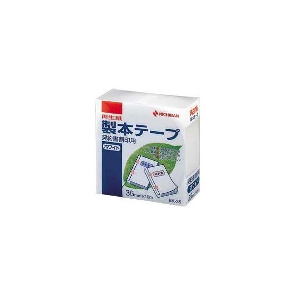 (業務用セット) ニチバン 製本テープ(再生紙)契約書割印用テープ 白色度:80% (3.5cm×10m) 〔×10セット〕