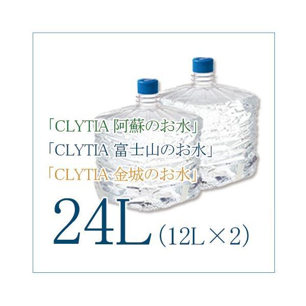 CLYTIAウォーターサーバー専用 CLYTIA クリティア 天然水 阿蘇のお水 富士山のお水 金城のお水 24L 12L×2個 プレミアムウォーター