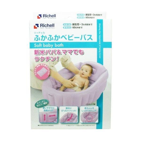 リッチェル ふかふかベビーバスW パープル 対象年齢:新生児~3カ月頃まで
