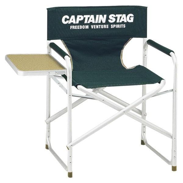 CAPTAIN STAG(キャプテンスタッグ) CS サイドテーブル付 アルミディレクターチェア M3870 アウトドア