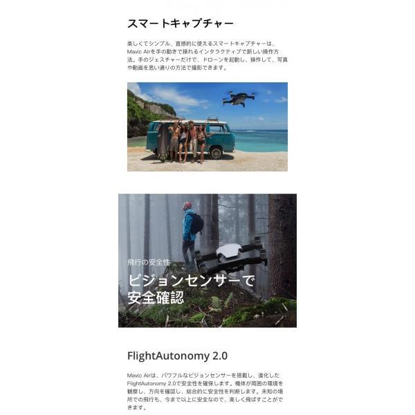 DJI ドローン Mavic Air 国内正規品 賠償責任保険初年度無償|rct-one|15